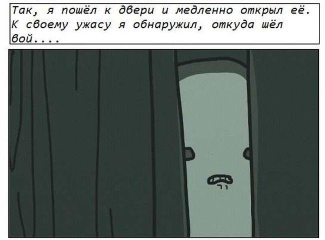 История одинокого привидения (29 картинок)