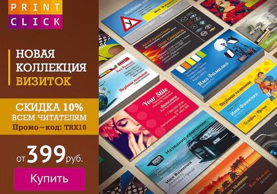 Визитки Онлайн – Новая коллекция шаблонов от PrintClick.ru