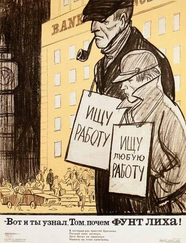 Советские плакаты, высмеивающие американский образ жизни (26 фото)