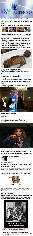 """""""Битва Экстрасенсов"""" - правдивые факты о популярном телешоу (1 скриншот)"""