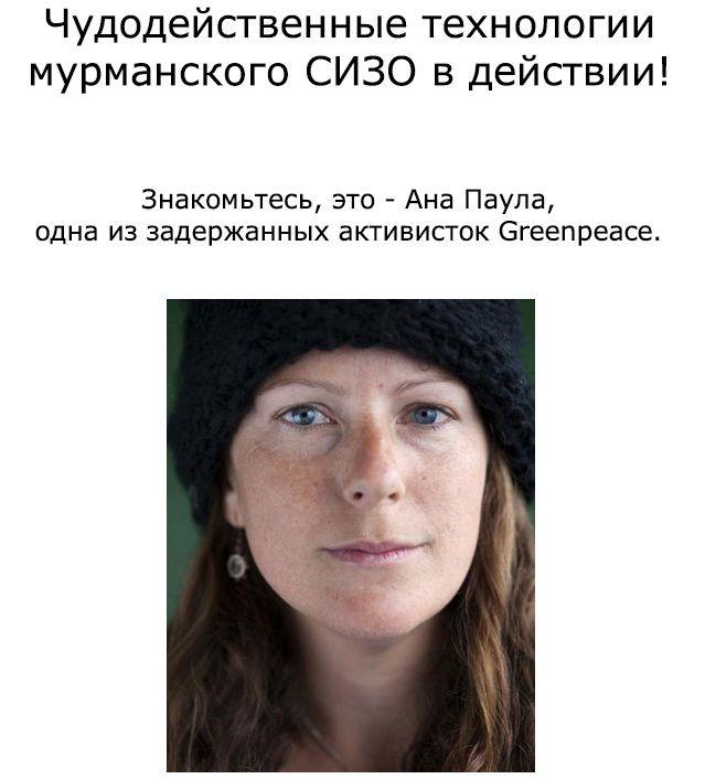 Мурманское сизо укрепляет любовь к России (3 фото)