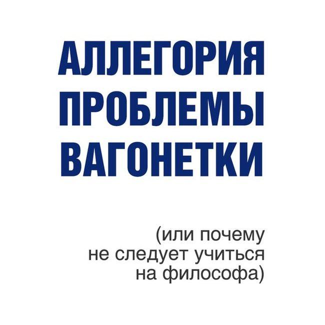 Сложности философии (8 картинок)