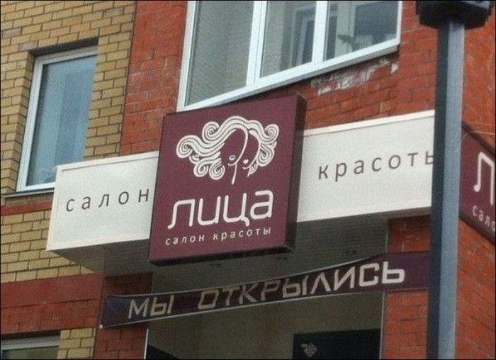 Смешные вывески парикмахерских (27 фото)