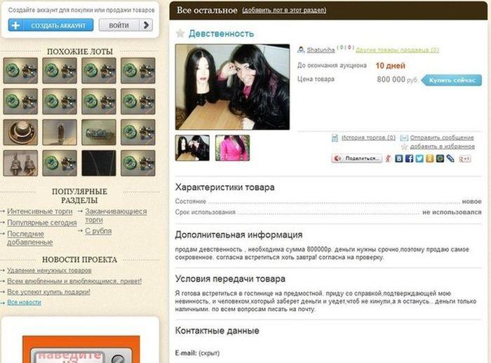 18-летняя девушка из Красноярска выставила на продажу свою девственность (4 фото)