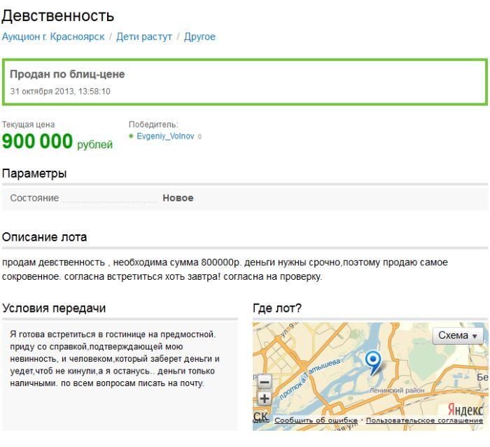 18-летняя девушка из Красноярска выставила на продажу свою девственность