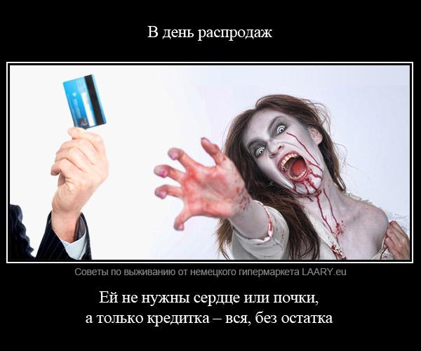 Шоппинг – кровавый спорт (9 фото)