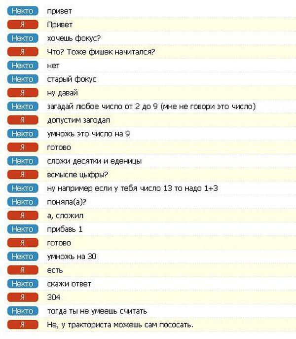 Смешные комментарии из социальных сетей. Часть 9 (25 скриншотов)