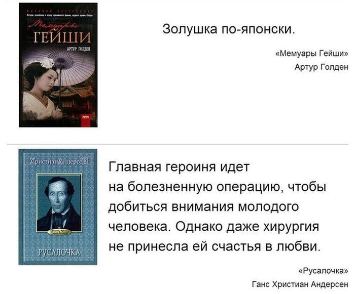 Краткое содержание известных книг (7 картинок)