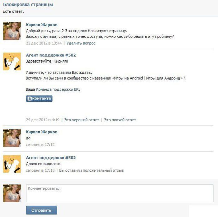 Смешные комментарии из социальных сетей. Часть 10 (32 скриншота)