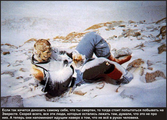 Альпинисты, которые навсегда остались на Эвересте (7 фото)