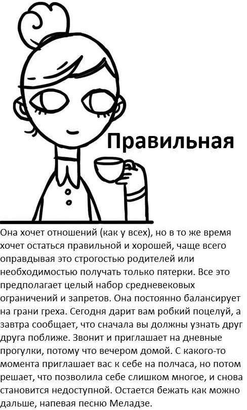 """Как девушки """"охотятся"""" на парней (10 картинок)"""