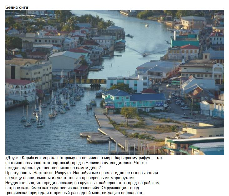 Города, которые не любят посещать путешественники (6 фото)