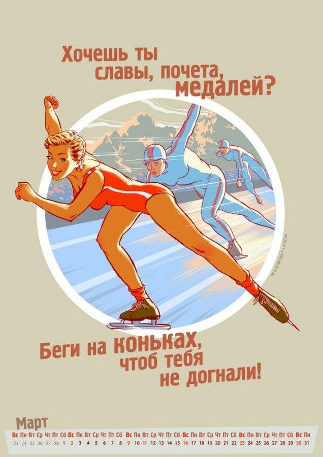 Прикольный олимпийский календарь на 2014 год (13 картинок)