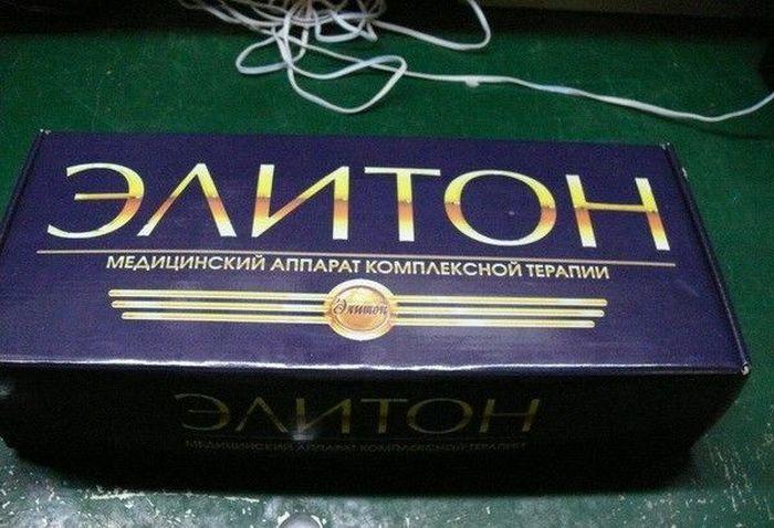 Разрушаем мифы о российских целебных приборах (18 фото)