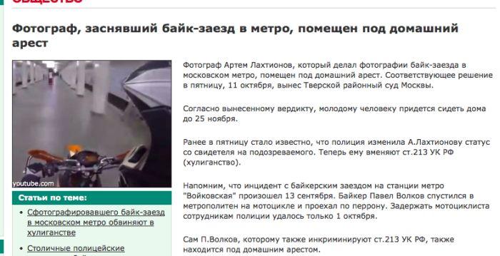 Жесткие методы работы российского правосудия (5 фото + видео)