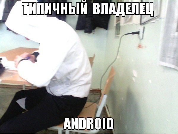 Баяны об Android (16 фото)