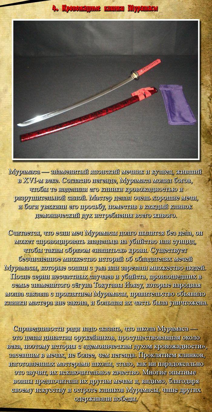 Легендарные мечи из прошлого (13 картинок)