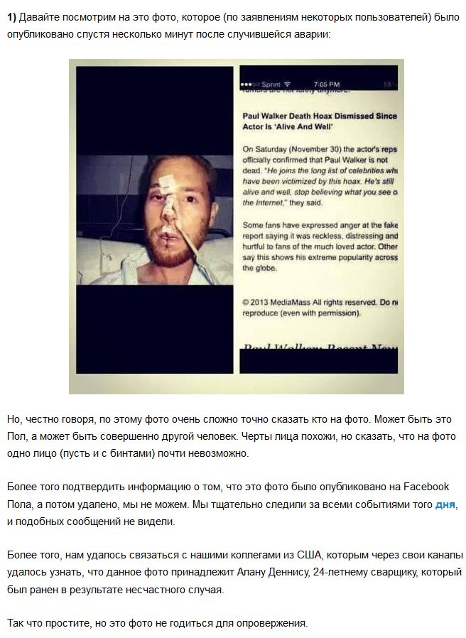 Слухи и опровержения гибели актера Пола Уокера (10 фото + видео)