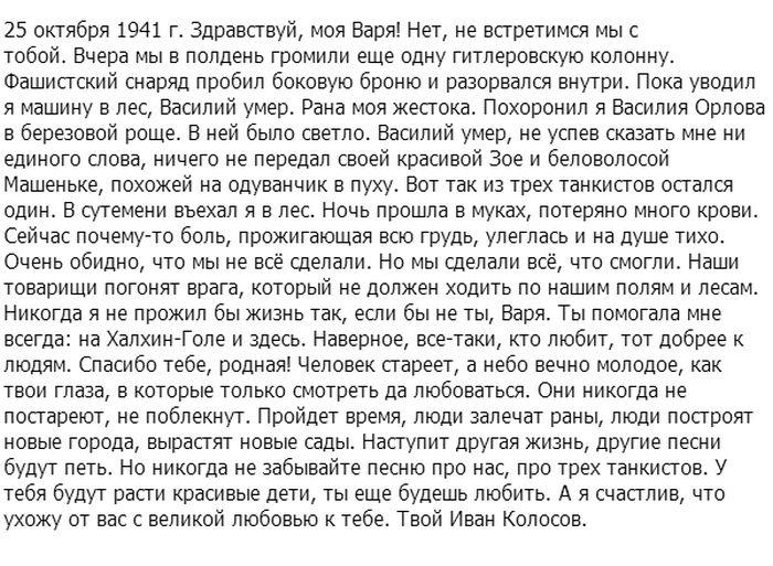 Трогательное письмо танкиста (2 фото)