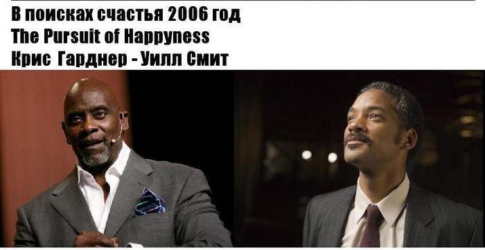 Актеры, которые сыграли в кино известных людей (14 фото)