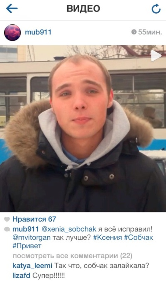 Парень достойно ответил Ксении Собчак (2 фото + видео)