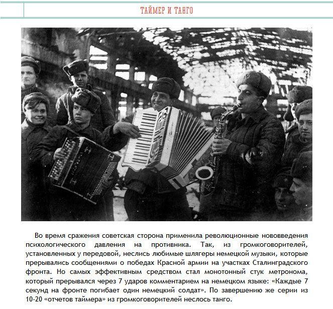 Загадочные факты и история Сталинградской битвы (7 фото)