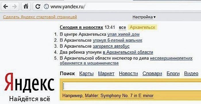 Как сделать новость на яндексе