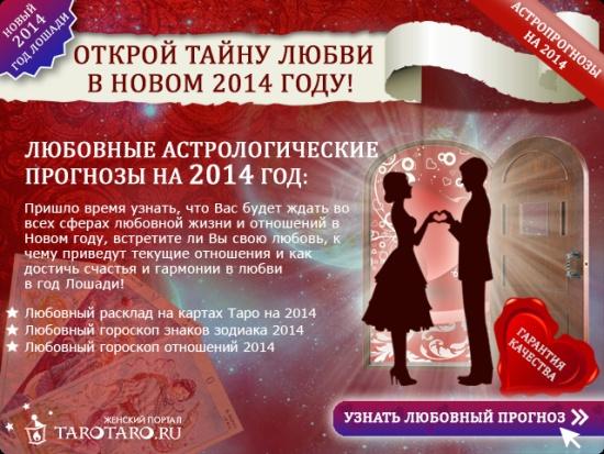 Спешите узнать, что Вас ждет в любви в Новом 2014 Году Лошади!