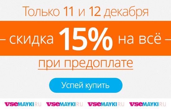 Скидка 15% на все