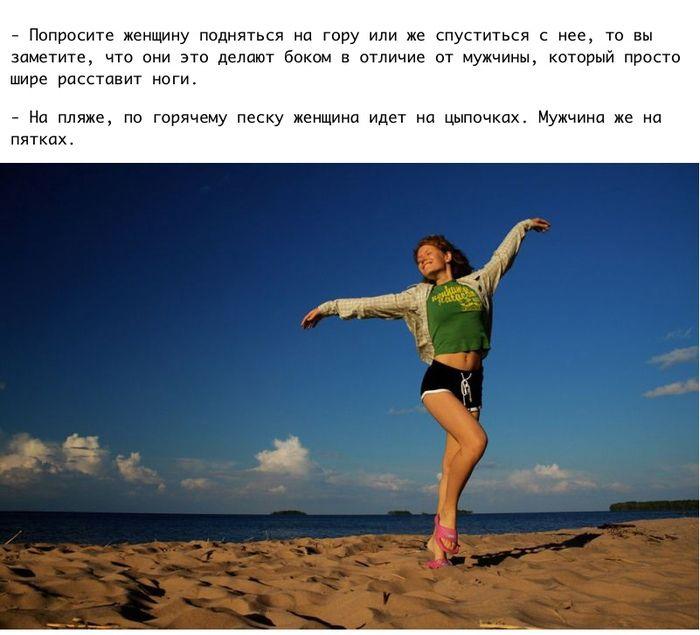 Интересные факты о женщинах (13 фото)
