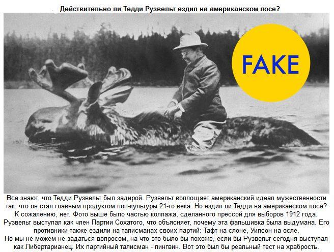 Ложные факты (9 фото)