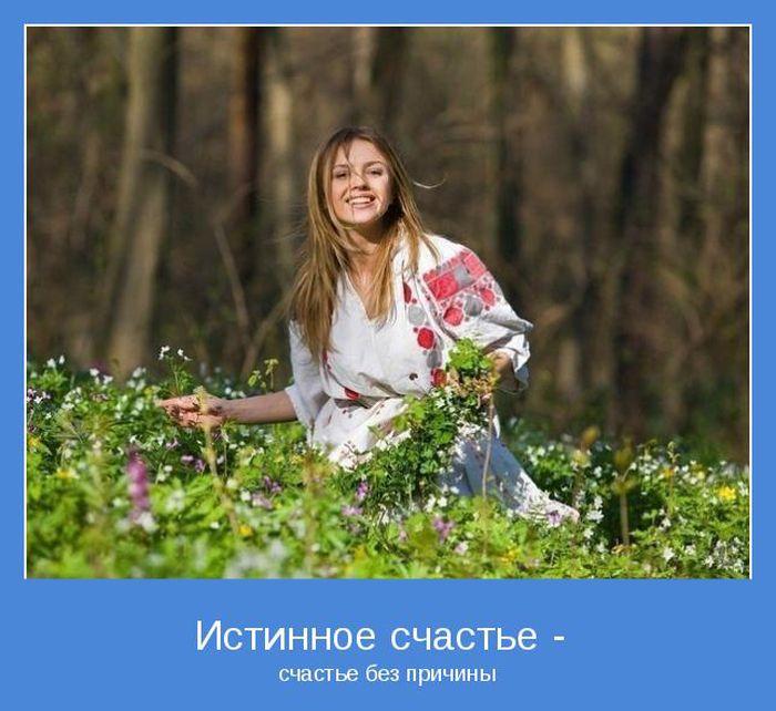 Добрые и позитивные мотиваторы (25 фото)