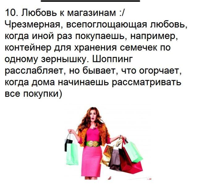 Почему быть женщиной плохо (10 фото)