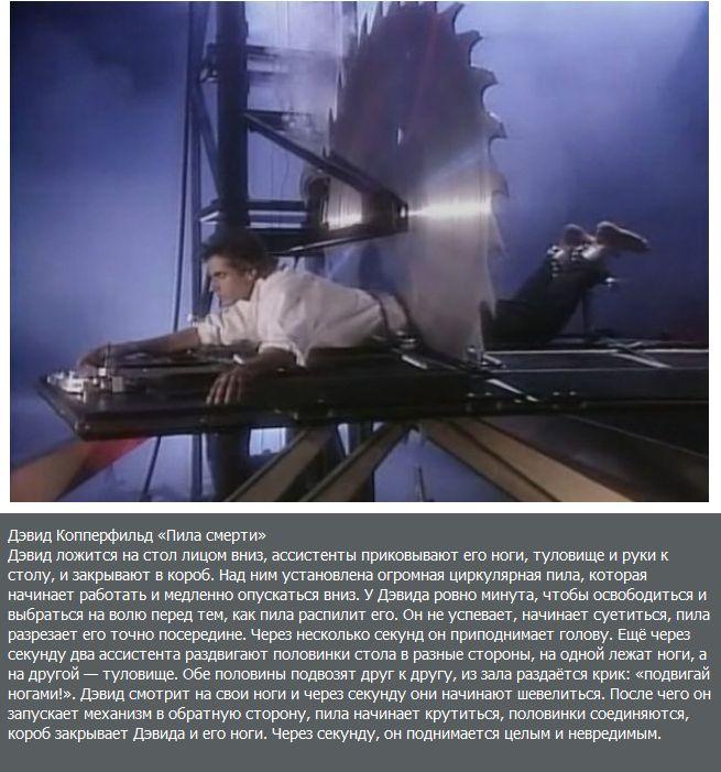 ТОП-10 удивительных магических трюков (10 фото)
