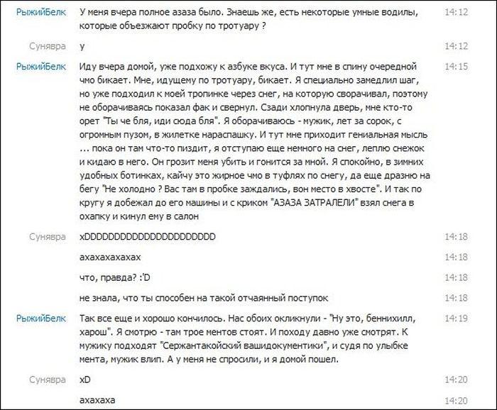 Смешные комментарии из социальных сетей. Часть 15 (22 скриншота)