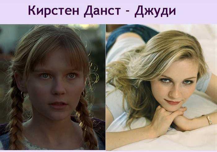 """Актеры фильма """"Джуманджи"""" тогда и сейчас (6 фото)"""