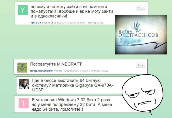 """""""Гениальные"""" вопросы в сети (4 картинки)"""