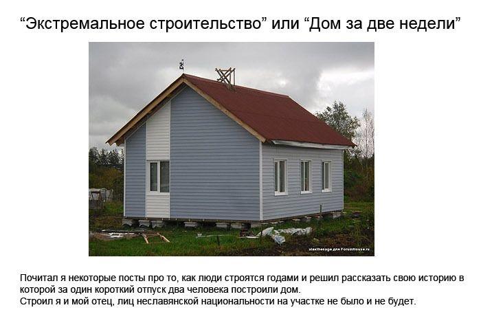 Как построить дом с фотоотчетом