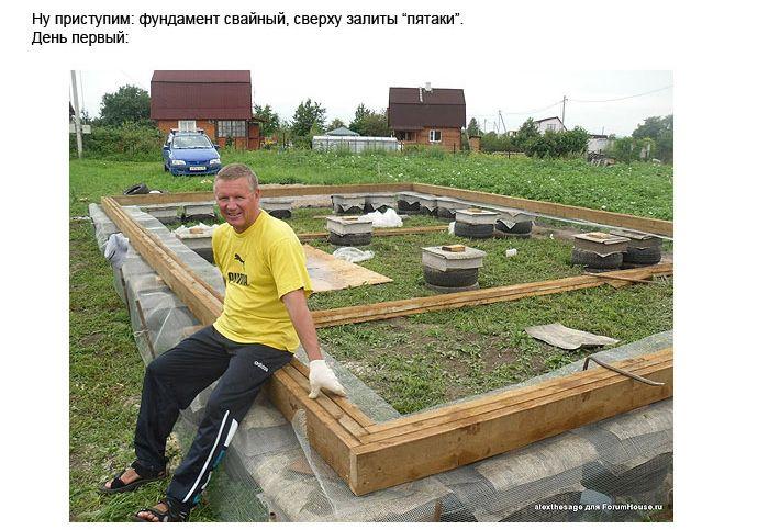 Как построить дом за 2 недели (25 фото)