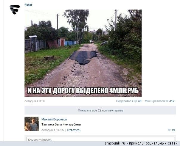 Приколы из социальных сетей (35 картинок)