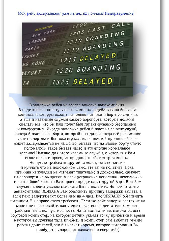 Пилот пассажирского авиалайнера разрушает мифы (11 фото)