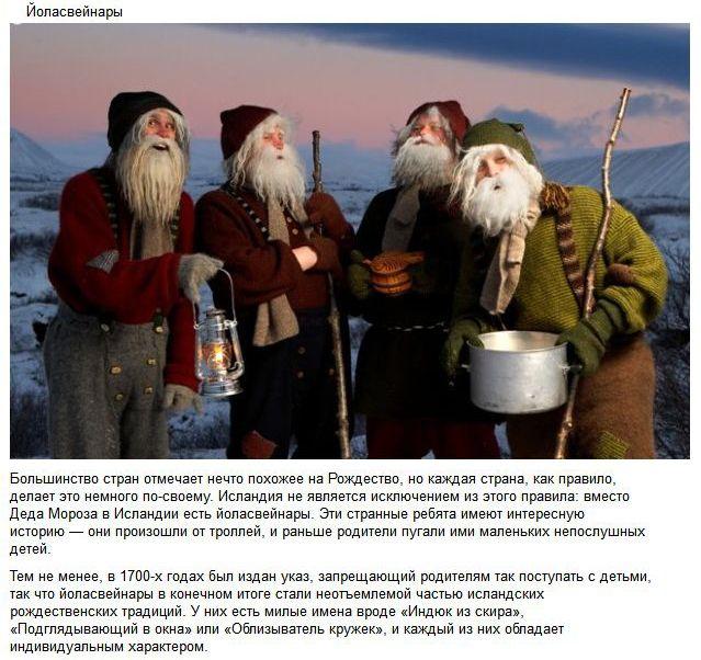 Исландия - одна из самых счастливых стран в мире (10 фото)