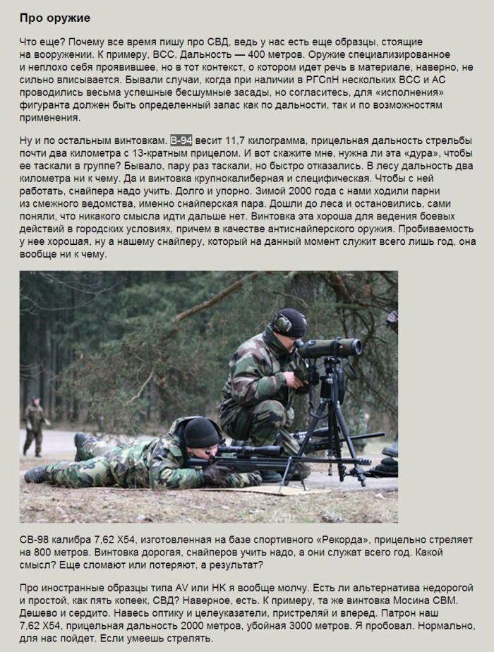 Исповедь командира подразделения ССН (8 фото)