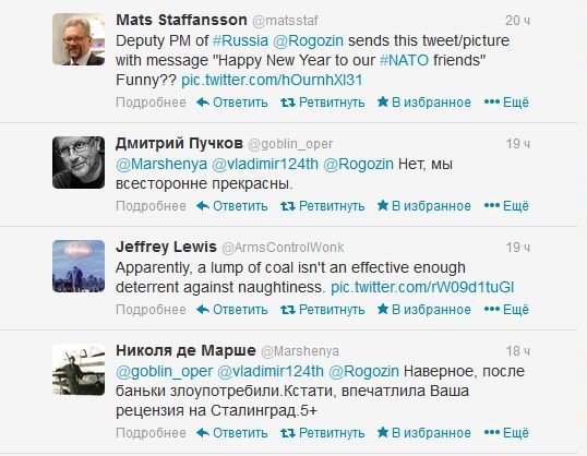 Дмитрий Рогозин поздравил НАТО с Новым годом по-русски (4 скриншота)