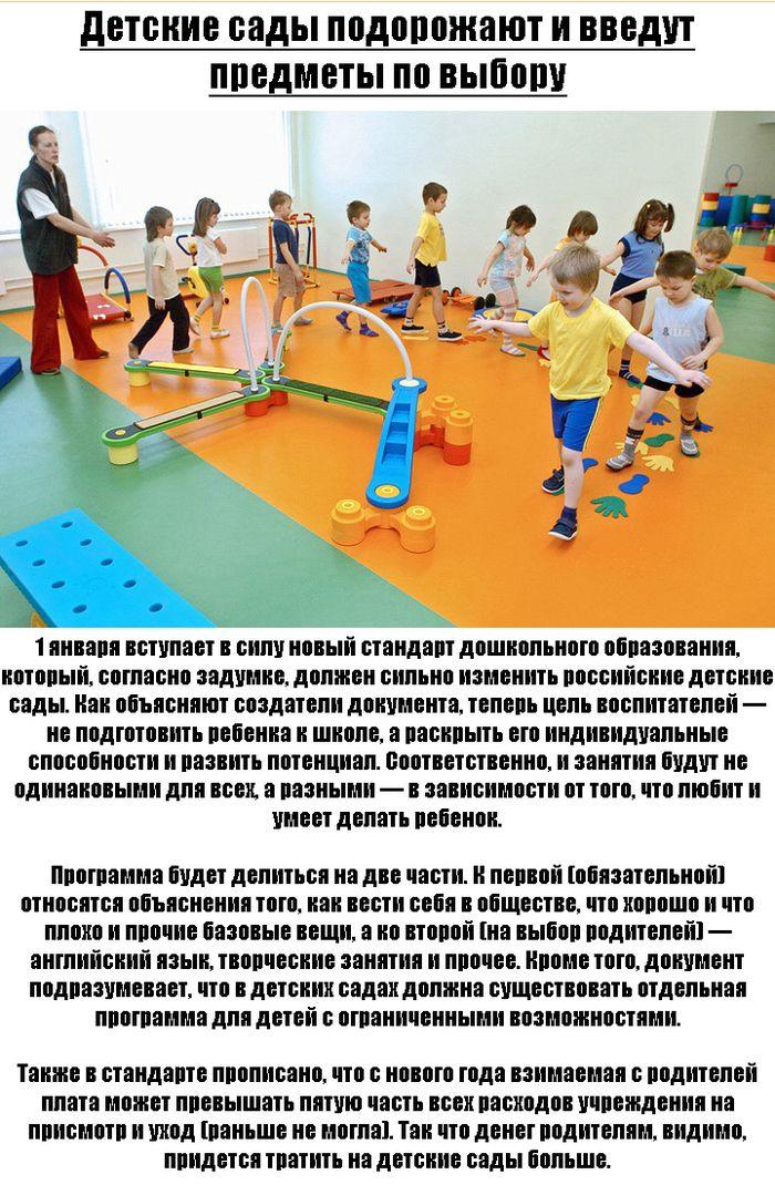 Законопроекты, которые вступят в силу в Москве с 1 января 2014 года (9 фото)