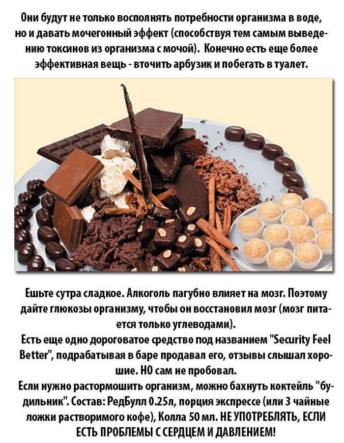 Полезные советы на все предстоящие праздники (11 фото)