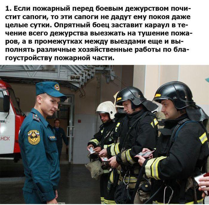 Приметы и суеверия у пожарных