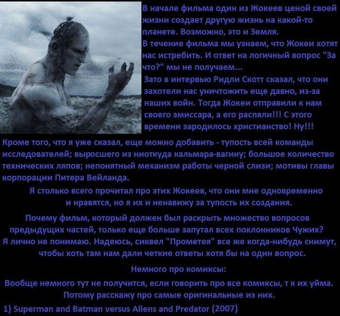 """""""Чужие"""" - реальность или миф? (29 фото)"""