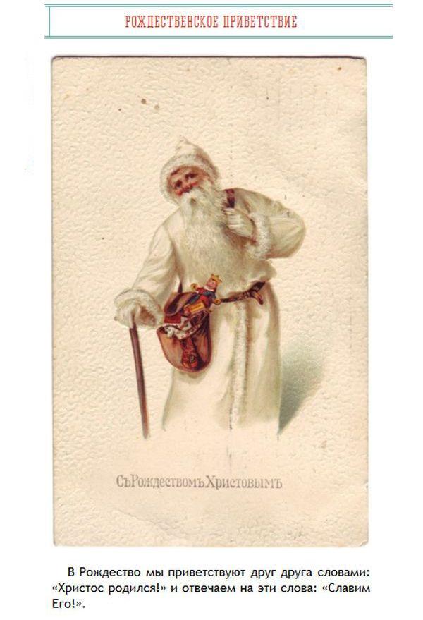 Познавательные факты о Рождестве (7 фото)