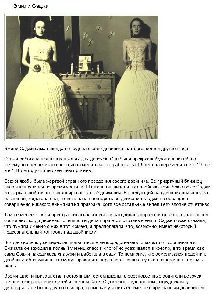 Жуткие истории о призрачных двойниках (10 фото)